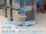 峰丽UV光解废气处理设备厂家报价