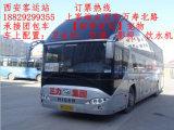 西安到台州汽车直达提前预定18829299355客车大巴专线