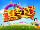 上海暑期青少年夏令营长兴岛夏令营