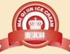 麦淇淋冰激凌加盟