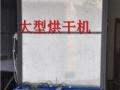 四川麦冬烘干机厂家,四川麦冬烘加盟 农业用具
