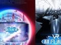 超凡未来VR体验馆加盟官网】VR游乐馆加盟费多少