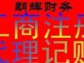 余杭区专业代理记账