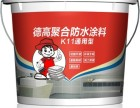 德高聚合防水K11价格 德高防水涂料代理