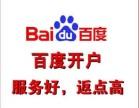 上海360百度开户 信息流推广 服务好返点高