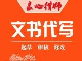和民薛律师执业律师 各类合同纠纷 婚姻家庭