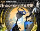 小县城创业做什么好 驾吧加盟项目比较赚钱 月入过万