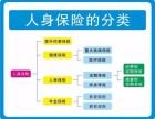 海外置业 香港保险