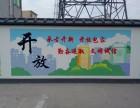 山西墙体广告墙上写大字美术字写墙上太原墙体广告文化墙