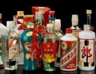 回收茅台股份有限公司各种酒水高价回收阜新