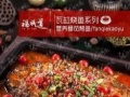 鱼火锅加盟创业/味道立足之本/福祺道古坛秘制鱼火锅