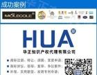 澄海华正知识产权有限公司 商标注册 专利申请