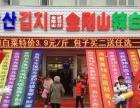 金刚山辣白菜加盟 地方特产 投资金额 1-5万元
