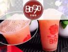 8090鲜萃茶加盟冷饮热饮投资金额1-5万元