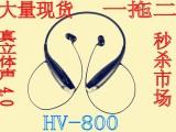 实力工厂 直销 HV-800 运动型蓝牙耳机 一拖二 HV800