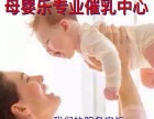 焦作市母婴乐专业催乳中心