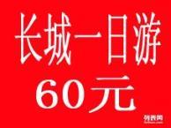八达岭长城一日游 北京长城一日游 就选北京旅游集散中心