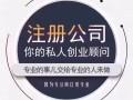 长宁中山公园外资代理记账注册公司变更股权申请进出口权刻章注册
