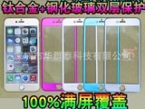 iphone6 plus钛合金钢化膜 iPhone6全屏钢化膜手
