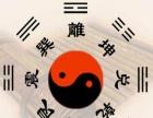 青岛八字奇门六壬预测、起名改名、风水调理、合婚选日