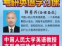 高联邀请您免费听中国人民大学英语教授的英语考研课!