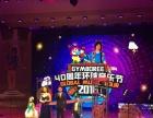 海南专业庆典策划、周年晚宴、企业年会、开业庆典