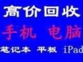 杭州北站回收二手手机回收电脑相机笔记本苹果手机上门回收