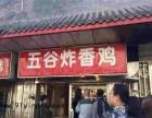 天津大桥道五谷炸香鸡加盟怎么样 五谷炸香鸡加盟费多少