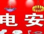 专业维修安装灯具、线路改造、电路检修(在线)