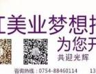 汕头陈红美容纹绣化妆培训学校 纹绣精英班培训班