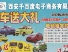 西安千百度加盟 纯电动汽车 投资金额 5-10万元