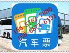 从温州到大足长途汽车(发车时刻表)几个小时?+收费多少钱?
