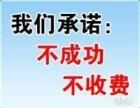 上海义德专业处理各类经济纠纷 不成功不收费