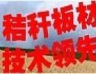 清大博研秸秆门加盟