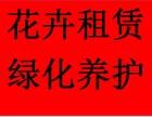 吴江花卉租赁,吴江绿植盆栽租摆,吴江绿化养护等相关服务