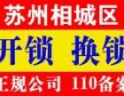 苏州相城开锁公司 黄埭东桥开汽车锁配大众车钥匙春申景城春丰路