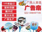 承接广西广告扇环保袋广告纸杯塑料袋Q1398497726