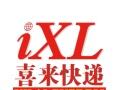 喜来快递网点合伙人招募会将于8月26日在济宁隆重召开