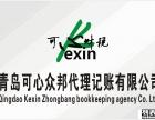 青岛开发区注册公司 代理记账