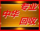 丽江按值回收:黄金钻石翡翠珠宝名表名包相机等中华专业上门