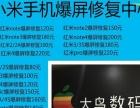 桂林小米手机爆屏修复中心 专业更换玻璃外屏