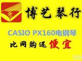 卡西欧casio电钢琴PX-160重锤数码px160BK