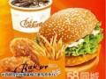 新疆汉堡炸鸡加盟哪个品牌好汉堡加盟十大品牌贝克汉堡加盟