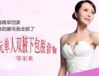 南京激光脱毛的价格是多少?
