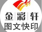 北京顺义机场国门商务区南法信标书打印复印装订画册印