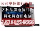 镇江学校电脑回收 镇江回收旧电脑公司 镇江回收网吧电脑