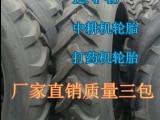 12.4-48窄人字轮胎批发各种型号农用拖拉机轮胎配套钢圈
