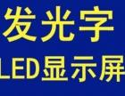 专业广告招牌制作安装 发光字 水晶字 喷画