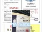 DayShow纳米喷雾补水仪全国招代理 微商代理