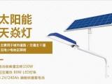 新疆供应大量现货,蓝晶易碳太阳能路灯 天焱灯